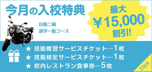 [今月の入校特典] 自動二輪通学一般コース 最大15000円割引!