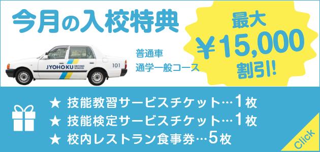 [今月の入校特典] 普通車通学一般コース 最大15000円割引!
