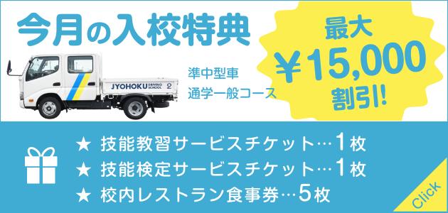 [今月の入校特典] 準中型通学一般コース 最大15000円割引!